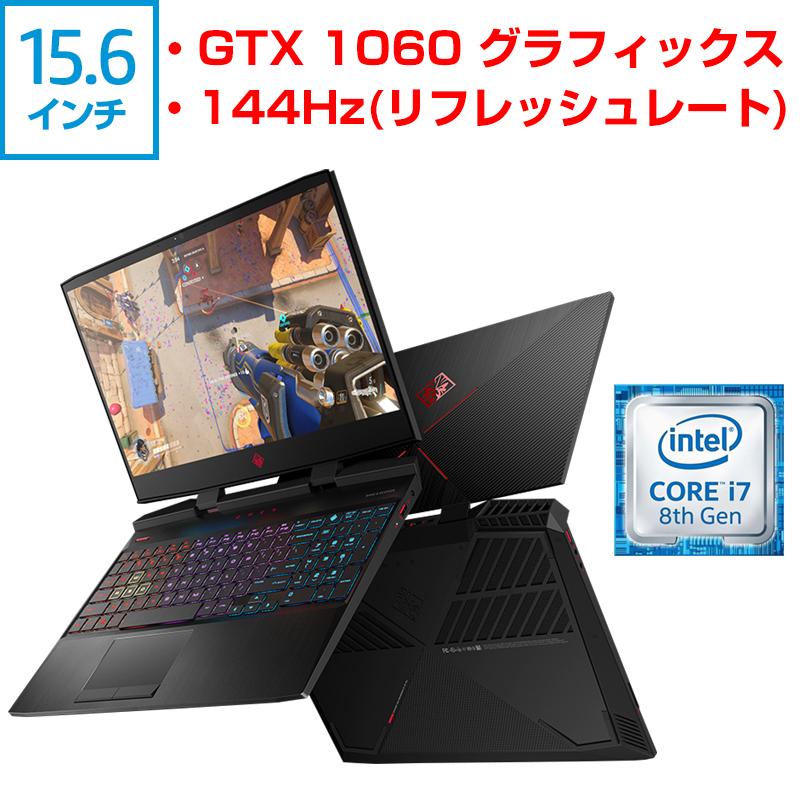 【1/16(水)1:59までエントリーでポイント最大41倍】 GTX 1060 144Hzリフレッシュレート Core i7 8750H 16GBメモリ 256GB PCIe SSD + 2TB HDD 15.6型 OMEN by HP 15(型番:4PA17PA-AABU)eスポーツ ノートパソコン office付 新品 ゲーミング ゲーミングPC