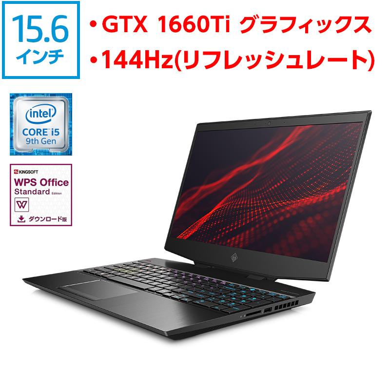 【11/30(土)限定 クーポン10%OFF+ポイント10倍】 GTX 1660Ti 144Hz Core i5 9300H 16GBメモリ 256GB SSD PCIe規格 + 1TB HDD 15.6型 OMEN by HP 15 (型番:7LG91PA-AAAC) eスポーツ ゲーミングPC ゲーミングパソコン クリエイター ノートパソコン Office付き 新品