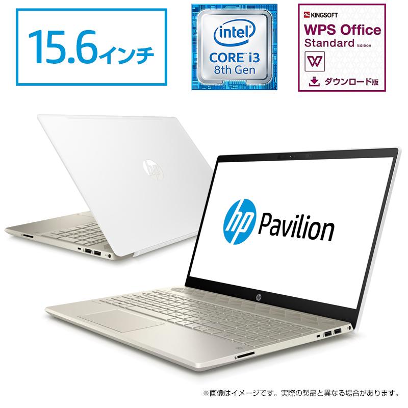 【2/26 9:59までエントリーでポイント最大30倍】 Core i3 8GBメモリ 128GB SATA SSD + 1TB HDD 15.6型 FHD IPS液晶 HP Pavilion 15 (型番:4QM52PA-AAAC) ノートパソコン office付き 新品 セラミックホワイト/モダンゴールド(2018年8月モデル)