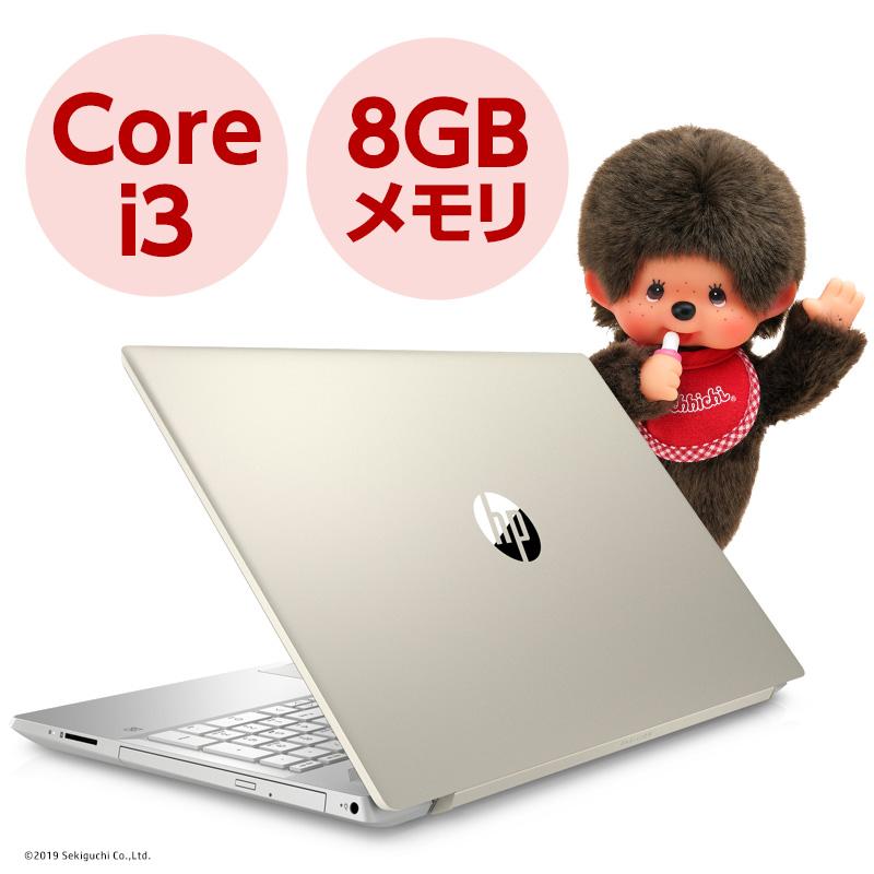 【11/30(土)限定 クーポン10%OFF+ポイント10倍】 【パソコン探しに疲れたら迷わずコレ!】 Core i3 8GBメモリ 1TB HDD 15.6型 FHD HP Pavilion 15 (型番:7AL48PA-AAAA) ノートパソコン 新品 Office付き モンチッチ WPS版オフィス 2019年3月モデル