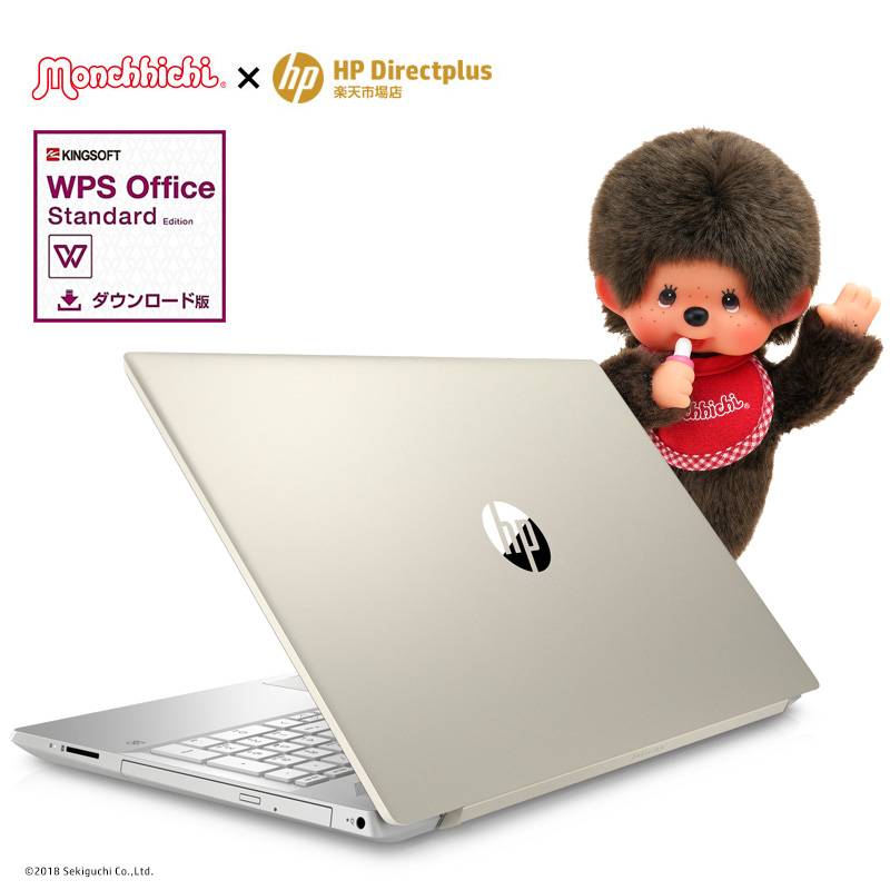 【4/16 1:59までエントリーでポイント最大32倍】【パソコン探しに疲れたら迷わずコレ!】 Core i3 8GBメモリ 1TB HDD 15.6型 FHD HP Pavilion 15 (型番:4QM54PA-AAAB) ノートパソコン 新品 Office付き モンチッチ WPS版オフィス 2018年8月モデル ※4/25前後出荷予定
