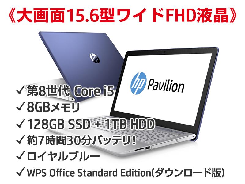 【セール中エントリーでポイント最大31倍】 Core i5 8GBメモリ 128GB SSD + 1TB HDD 15.6型 FHD HP Pavilion 15 (型番:2YB38PA-AAAC) ノートパソコン 新品 Office付き