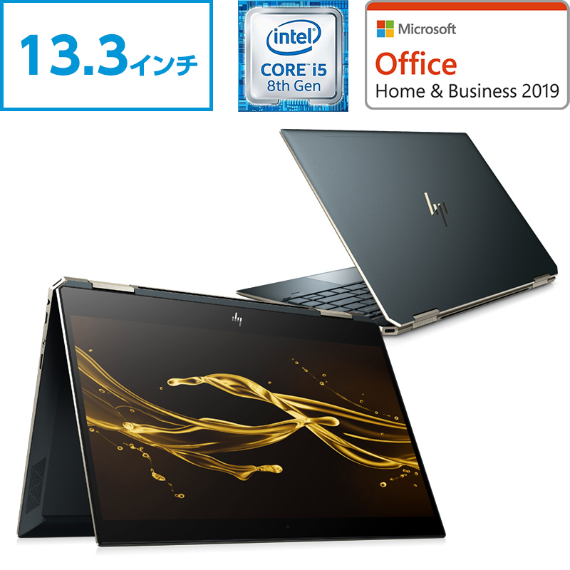 【4/16 1:59までエントリーでポイント最大32倍】Core i5 8GBメモリ 256GB PCIe SSD 13.3型 FHD IPS液晶 HP Spectre x360 13-ap0000 (型番:5KX45PA-AACM) ノートパソコン office付き 新品 ポセイドンブルー