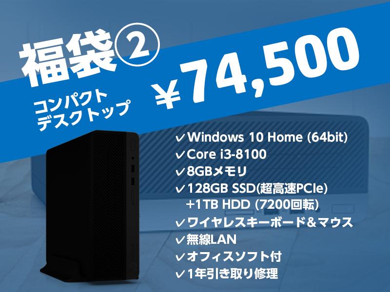 【福袋2019】Core i3 8GBメモリ 128GB SSD (超高速PCIe規格)+ 1TB HDD(型番:2ZX70AV-BOJO) デスクトップパソコン Office付き 新品 ワイヤレスキーボード ワイヤレスマウス SDメディアカードリーダーライター コンパクトデスクトップ