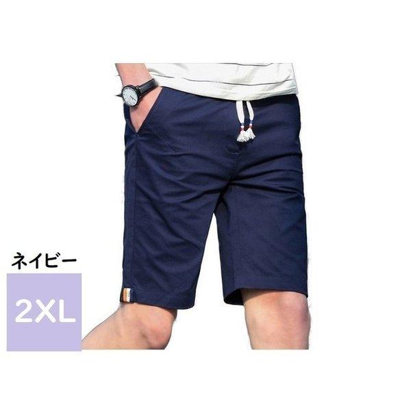 カラー ネイビー 舗 2XL= 日本サイズXLサイズ ハーフパンツ メンズショートパンツ 訳あり 男 短パン 綿 チノパンツ 半ズボン コットン ボトムス パンツ