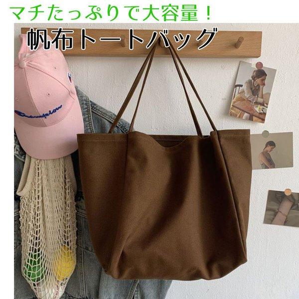 ブラウン大き目 バッグ 大容量 メーカー直売 シンプル 無地 キャンバス トートバッグ エコバッグ 折りたためる お買い物バッグ 買い物袋 コットン 年末年始大決算 帆布