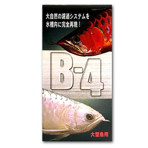 大自然の濾過システムを水槽内に完全再現 パピエ 低価格 ☆国内最安値に挑戦☆ B-4 最強濾過 バクテリア ビーフォー 大型水槽用 大型魚用 12g