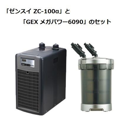 「젠스이 ZC-100α」(와)과「GEX 메가 파워 6090」의 유익 세트