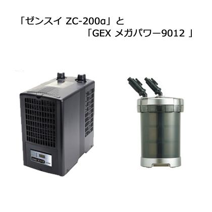 「ゼンスイ ZC-200α」と「GEX メガパワー 9012」のお得セット 水槽用クーラーと外部フィルター