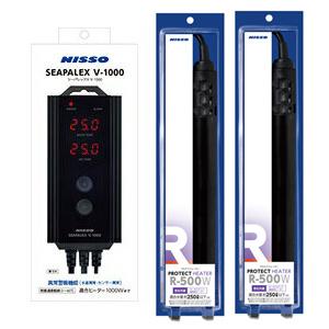 ニッソー『シーパレックスV-1000』と『ニッソー プロテクトヒーターR-500W×2本(ヒーターカバー付) サーモスタット接続用』のセット 保温器具 水槽用 ヒーター サーモスタット
