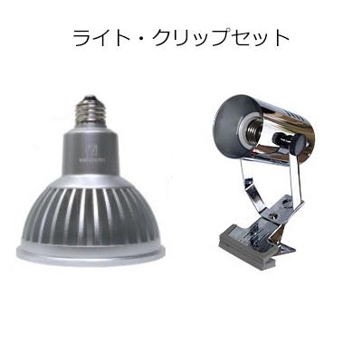 ボルクスジャパン グラッシーレディオRX122c マリン とレディオクリップL クローム 海水用 水槽用 LEDライト スポットライト 照明