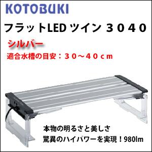 コトブキ フラットLED ツイン 3040 シルバー 適合水槽の目安:30~40cm 水槽用照明 LEDライト
