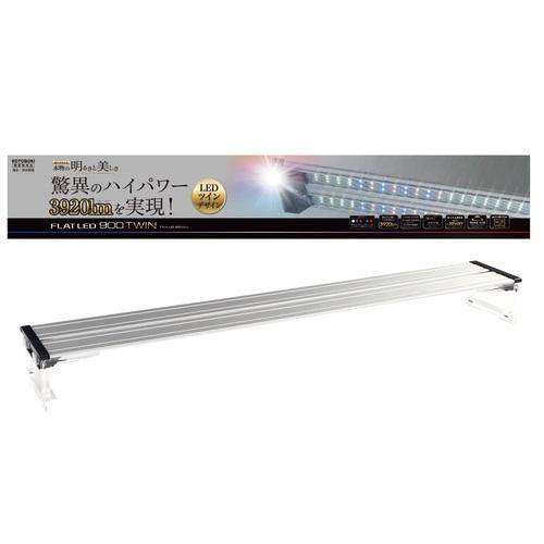 コトブキ フラットLED ツイン 900 シルバー 適合水槽の目安:90~95cm 水槽用照明 LEDライト