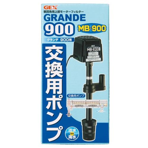 静かなモーター音! GEX グランデ900用 交換用ポンプ MB-900 淡水・海水両用