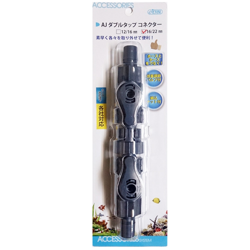 素早く各々を取り外せて便利 新着 売り込み ホース対応径で各社共通 アズー AJダブルタップ コネクター 22mm 16