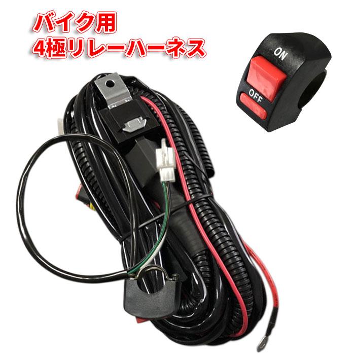 ライトの電源はバッテリーから直接取れるので安定性があり、スイッチでON/OFFが切り替えられるので安心です。ライトは2灯まで取付可能、15Aヒューズが組まれているので安心です。 Discover winds 【LED フォグランプ LEDフォグランプ ハーネス ハーネスキット バイク用 バイク ハンドルスイッチ 4極リレー 配線キット ライト増設 作業灯 12V 40A 汎用 カスタム ドレスアップ】