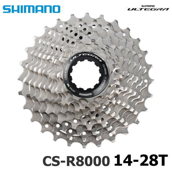 【あす楽!】SHIMANO シマノ ULTEGRA アルテグラ CS-R8000 カセットスプロケット 14-28T 自転車パーツ