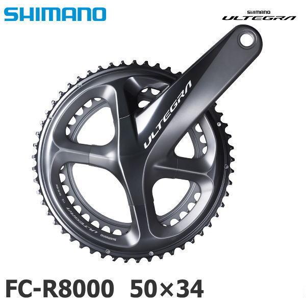 【あす楽対応!】SHIMANO シマノ ULTEGRA アルテグラ FC-R8000 クランクセット 50×34T 自転車パーツ