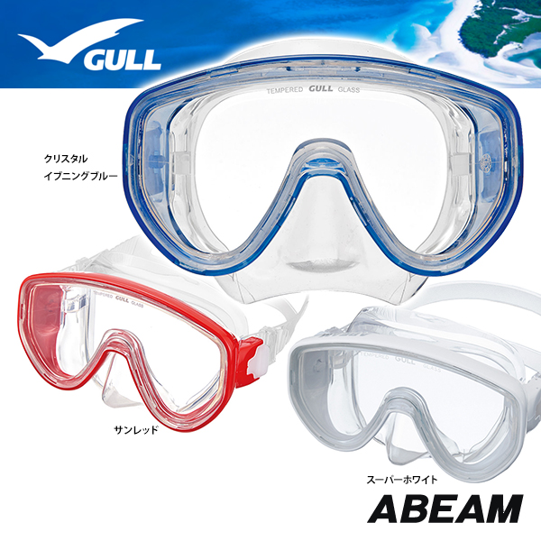 【全国送料無料!】GULL[ガル]アビーム[ABEAM]シリコン[GM-1431]