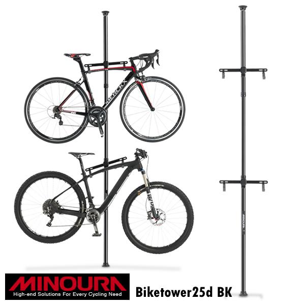 【大好評モデル!あす楽!送料無料!】MINOURA ミノウラ バイクタワー25D ブラック 自転車スタンド biketower25d-BK 支柱3分割式 天井突っ張り式バイクスタンド