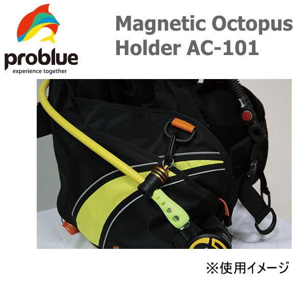 PROBLUE[프로 블루]마그넷식 오크트파스호르다[AC-101]