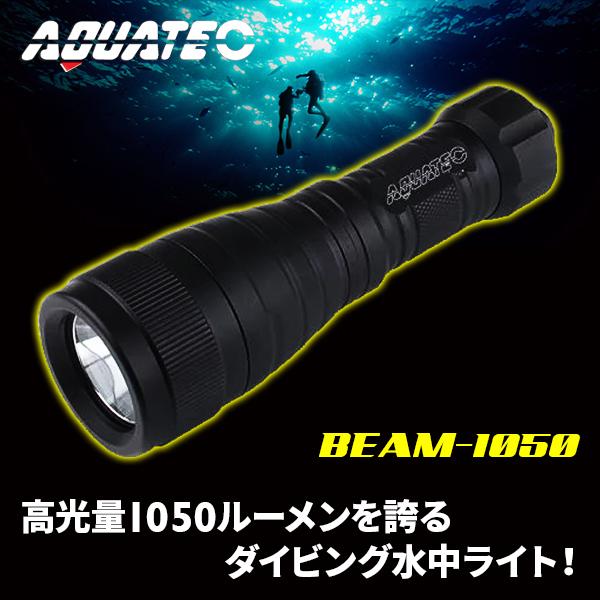 【2018年秋新入荷モデル!あす楽対応!】AQUATEC アクアテック ダイビングLED水中ライト LED-BEAM1050 防水ライト 専用リチウムイオンバッテリー&充電器付き