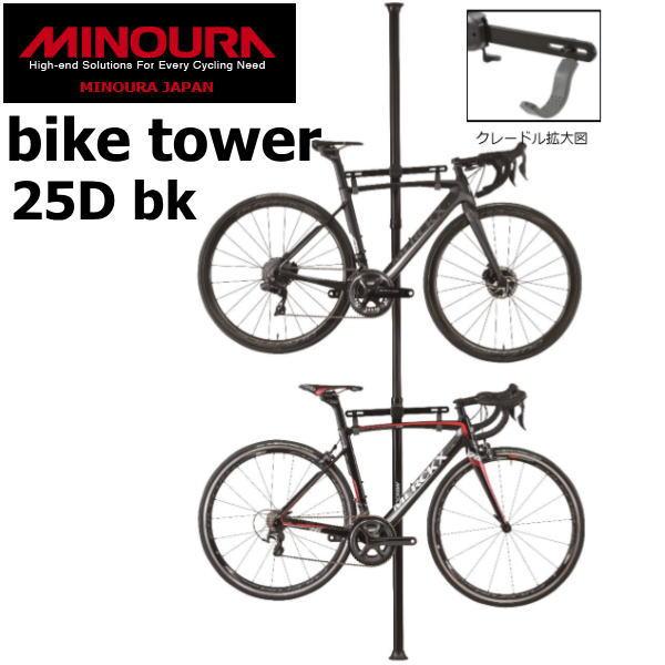 【2018年新モデル!あす楽!送料無料!】MINOURA ミノウラ バイクタワー25D ブラック 自転車スタンド biketower25d-BK 支柱3分割式 天井突っ張り式バイクスタンド