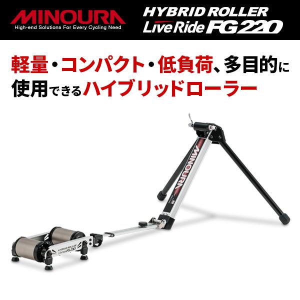 【あす楽対応!送料無料!】MINOURA[ミノウラ]FG-220ハイブリッドローラー[サイクルトレーナー]固定式[自転車/ロードバイクトレーニング]