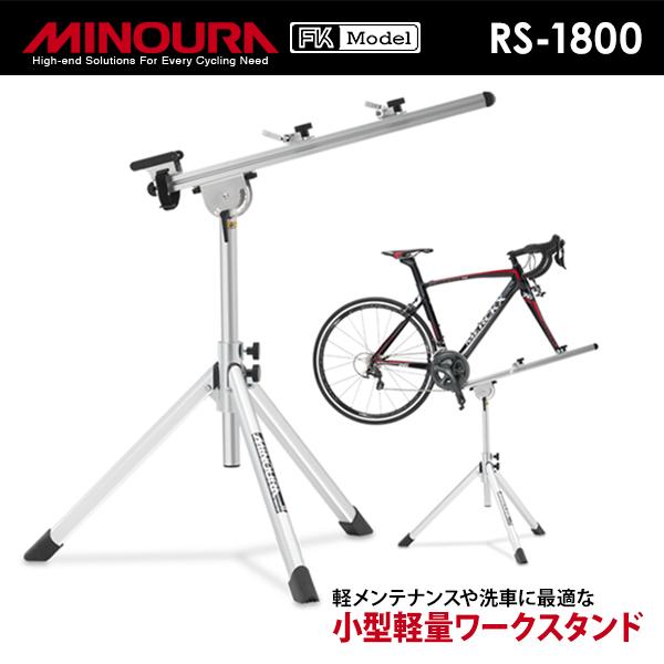 【2018年モデル入荷!送料無料!】MINOURA[ミノウラ]ワークスタンド[RS-1800]リペアスタンドレーススタンド[自転車用スタンド]簡単収納1台用バイクスタンド