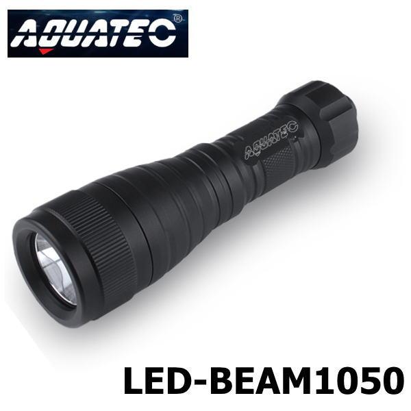 【あす楽!全国送料無料!】AQUATEC アクアテック ダイビングLED水中ライト LED-BEAM1050 防水ライト 専用リチウムイオンバッテリー&充電器付き