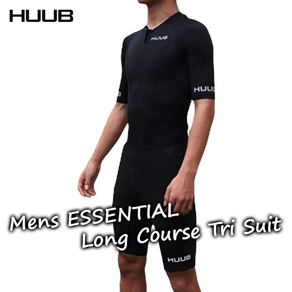 【あす楽!全国送料無料!】HUUB フーブ メンズエッセンシャルロングコーストライスーツ Mens ESSENTIAL Long Course Tri Suit HBMT19020 トライアスロンウェア