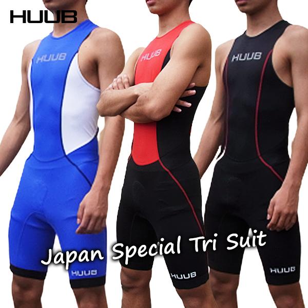 【2019年モデル!在庫一掃!あす楽!全国送料無料で30%OFF!】HUUB フーブ メンズ 日本限定モデル トライスーツ Mens Japan Limited Trisuit HBMT19050 19051 19052 トライアスロンウェア