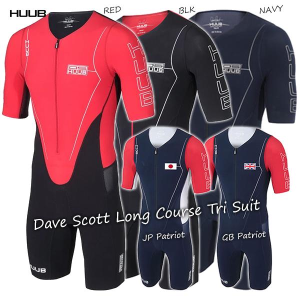 【全国送料無料!あす楽対応!】HUUB フーブ メンズ DAVE SCOTT Long Course トライスーツ Triathlon Suit トライアスロンウェア