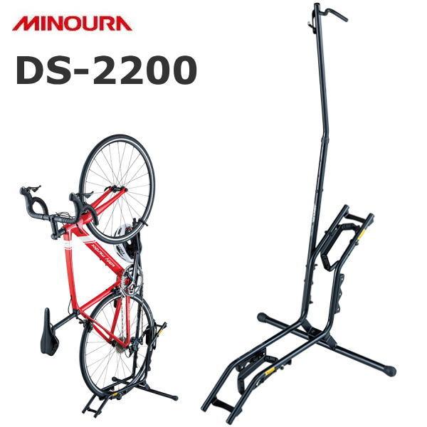 【2019年新モデル入荷!あす楽!送料無料!】MINOURA ミノウラ DS-2200 ブラック 垂直収納 水平収納 自転車スタンド 自立式バイクスタンド