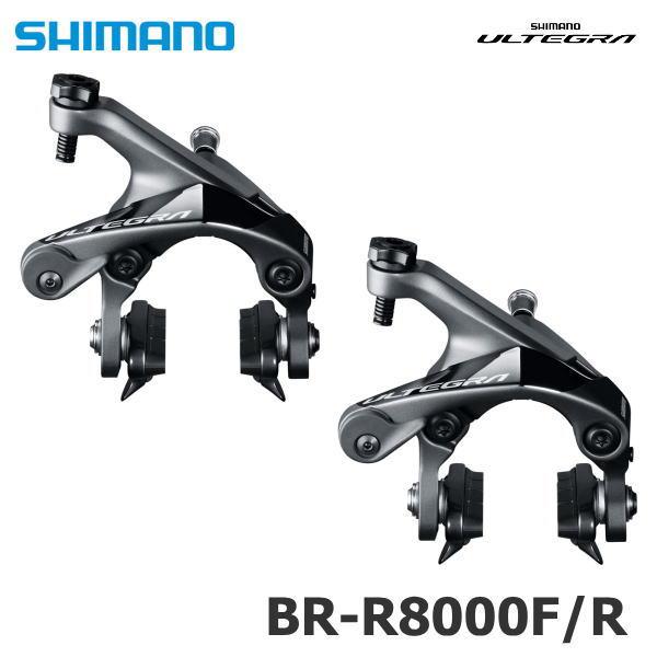 【あす楽対応!】SHIMANO シマノ ULTEGRA アルテグラ BR-R8000 F/R デュアルピボット ブレーキキャリパー フロント・リア前後セット 自転車パーツ