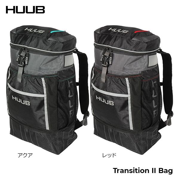 【2019年モデル入荷!あす楽!全国送料無料!】HUUB フーブ トランジッションバッグ2 Transition II Bag トライアスロン用バックパック HBAC19502