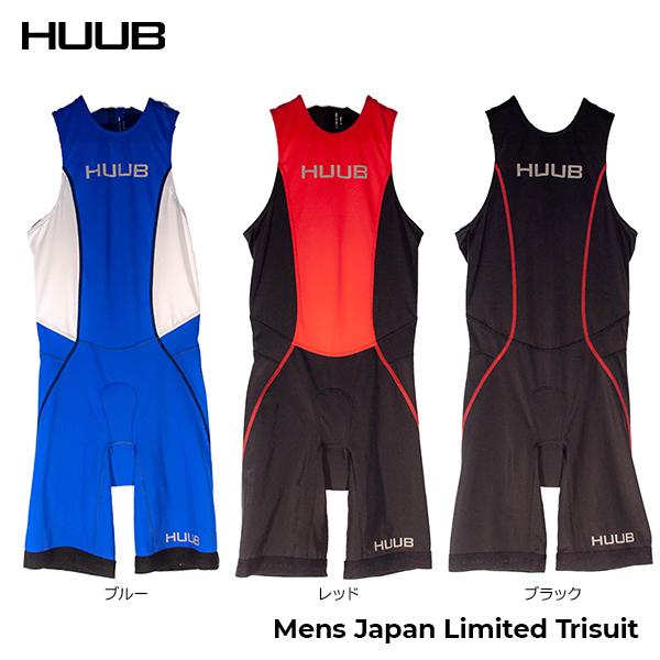 【2019NEWモデル入荷!あす楽対応!全国送料無料!】HUUB フーブ メンズ日本限定トライスーツ Mens Japan Limited Trisuit HBMT19050 19051 19052 トライアスロンウェア