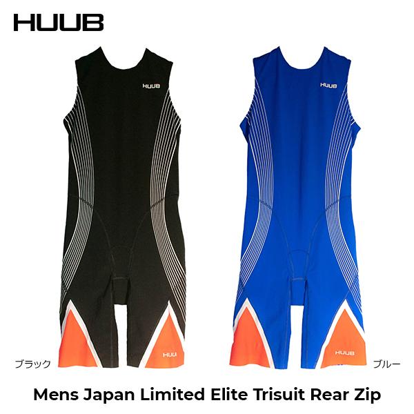 【2019年NEWモデル!あす楽対応!全国送料無料!】HUUB フーブ メンズ日本限定エリートトライスーツリアジップ Mens Japan Limited Elite Trisuit Rear Zip HBMT19053 19054 トライアスロンウェア