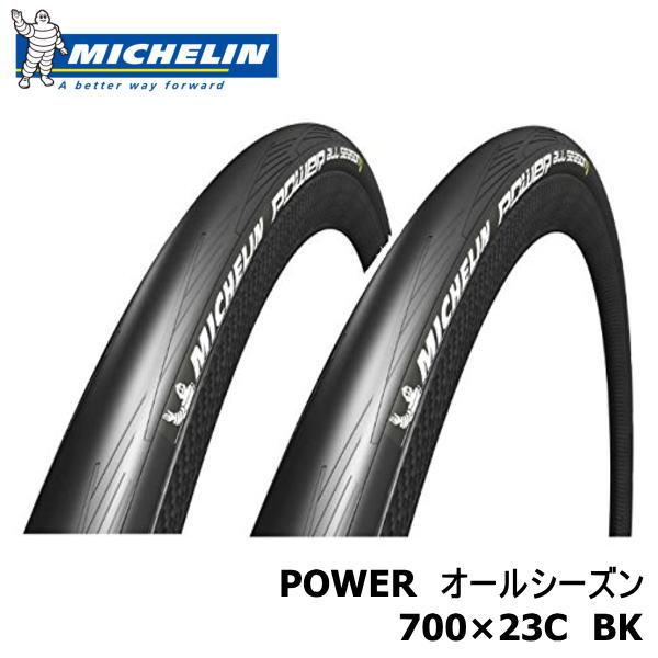 【お得な2本セット!あす楽!全国送料無料!】 Michelin ミシュラン POWER パワー allseason オールシーズン 自転車用タイヤ ロードバイクタイヤ 700×23C ブラック
