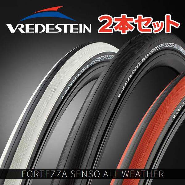 【お得な2本セット!あす楽対応!】VREDESTEIN ヴェレデスティン FORTEZZA SENSO ALL WEATHER 自転車用タイヤ 700×23C ロードバイクタイヤ ブレデシュタイン