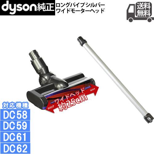 【並行輸入品】 Dyson ダイソン 純正 ロングパイプ シルバー 銀色ワイド モーターヘッド セット DC58 DC59 DC61 DC62 用