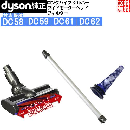 【並行輸入品】 Dyson ダイソン 3点セット 純正 ロングパイプ シルバーワイド モーターヘッド フィルター セット DC58 DC59 DC61 DC62 用