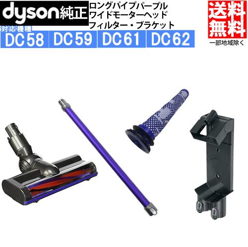 【並行輸入品】 Dyson 純正 4点セット( ロングパイプパープル ワイドモーターヘッド ブラケット フィルター )