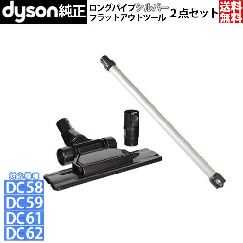 【並行輸入品】 ダイソン 2点セット(ロングパイプシルバー フラットアウトツール)