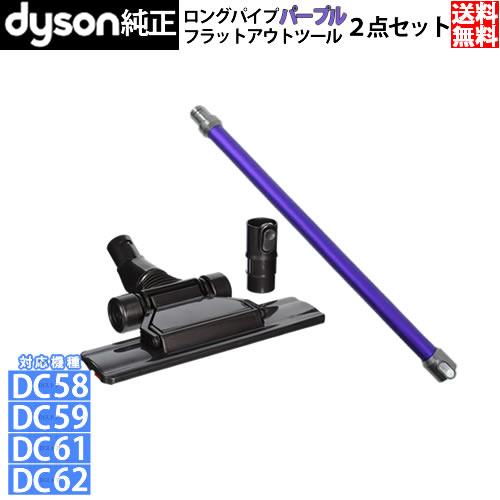 【並行輸入品】 ダイソン 2点セット(ロングパイプパープル フラットアウトツール)