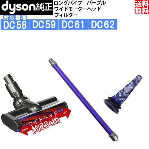 【並行輸入品】 Dyson ダイソン 3点セット 純正 ロングパイプ パープル 紫 ワイド モーターヘッド フィルター セット DC58 DC59 DC61 DC62 用