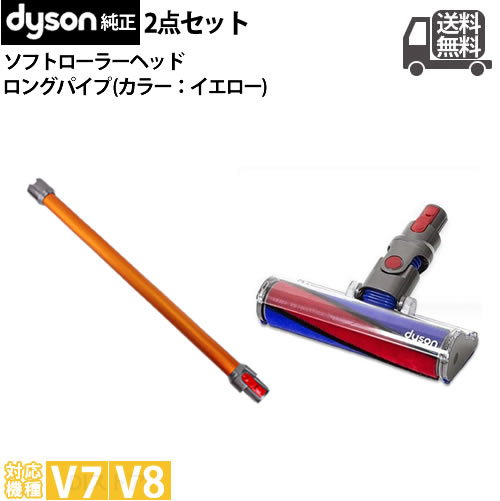 【並行輸入品】V7 V8用 2点セット ダイソン 純正 ロングパイプ イエロー(ゴールド) ソフトローラクリーンヘッド