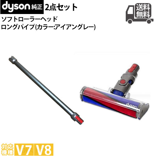 【並行輸入品】V7 V8用 2点セット ダイソン 純正 ロングパイプ アイアングレー ソフトローラクリーンヘッド