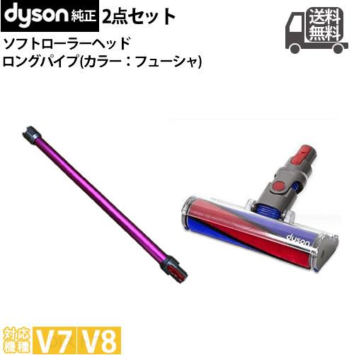 【並行輸入品】V7 V8用 2点セット ダイソン 純正 ロングパイプ フューシャ (赤紫) ソフトローラクリーンヘッド