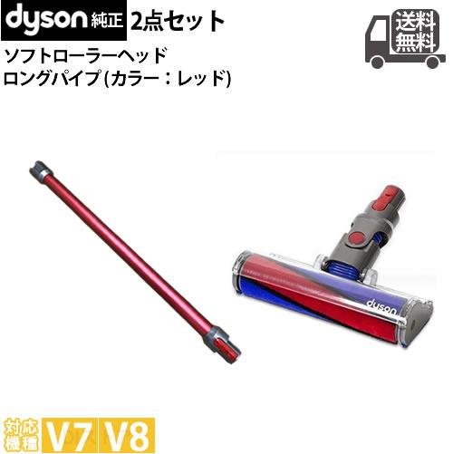 【並行輸入品】V7 V8用 2点セット ダイソン 純正 ロングパイプ レッド (赤) ソフトローラクリーンヘッド